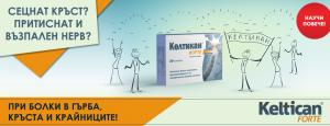 Keltican Forte при болки в гърба кръста и крайниците