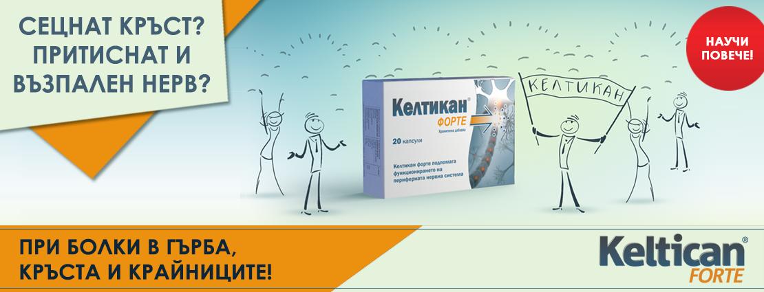 Болката в гърба и кръста - Келтикан Форте - Keltican Forte
